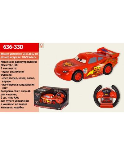 Машина р/у батар. 636-33D в кор. 21*13*12см