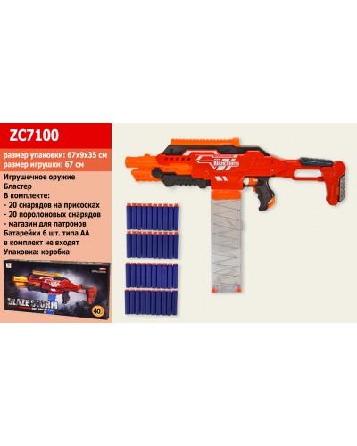 Бластер ZC7100 стреляет поролон. снарядами, снарядов в комплекте, в кор. 67*9*35см