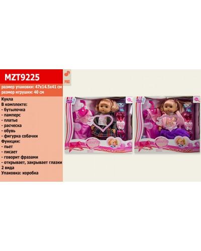 """Кукла функц """"Анюта"""" MZT9225 2 вида, РУС чип, пьет/пис, бутыл, подгуз, набор обуви, платье"""