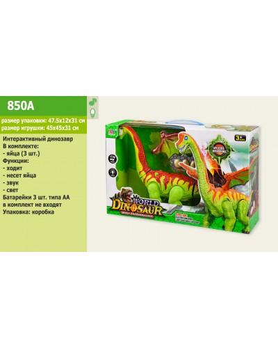 Интерактивное животное 850A Динозавр, батар, ходит, несёт яйца, звук, свет, в коробке 47,5*12*31см