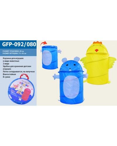 Корзина для игрушек GFP-092/080 товар (45*80) 2 вида микс в сумке со змейкой 50см