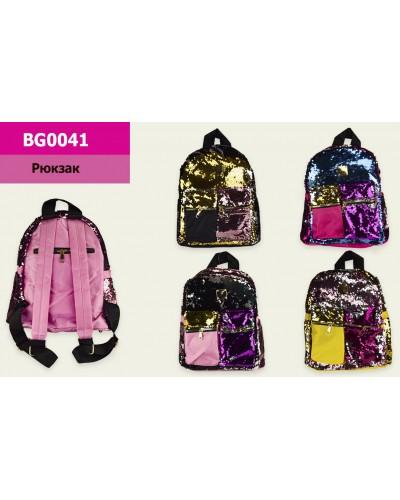 Рюкзак пайетки BG0041 4 вида, р-р рюкзака - 30*13*33см, 2 передних кармана, 1 задний, в пакете