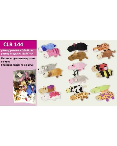 Мягкая игрушка-вывернушка CLR144 9 видов, 15см ,18 шт в пакете, цена за шт