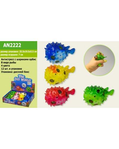 Антистресс AN2222 рыбки с шариками орбиз, 4 цвета, 7 см 12шт в дисплей боксе /цена за шт/