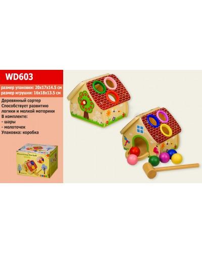 Дерев. игрушка WD603 домик-сортер, стучалка, молоточек, в коробке 20*17*14,5 см