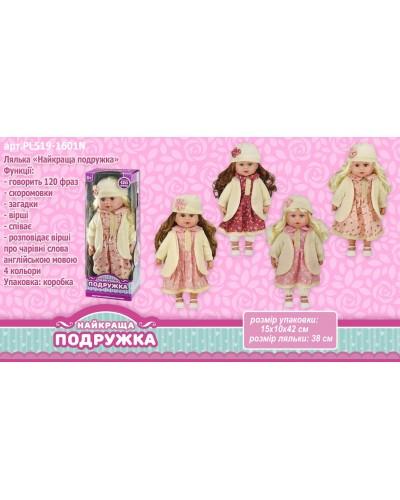 "Кукла ""Найкраща подружка"" PL519-1601N  4 вида, озв. укр. яз. 38 см, в разобранной кор.15*10*42"