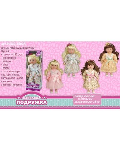 """Кукла """"Найкраща подружка"""" PL519-1602N  4 вида, озв. укр. яз., 38 см, в разобранной кор. 15*10*42 см"""