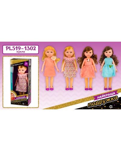 """Кукла """"Найкраща подружка"""" PL519-1302 4 вида, озв. укр. яз., р-р куклы-32 см, в коробке 14*8*36 см"""