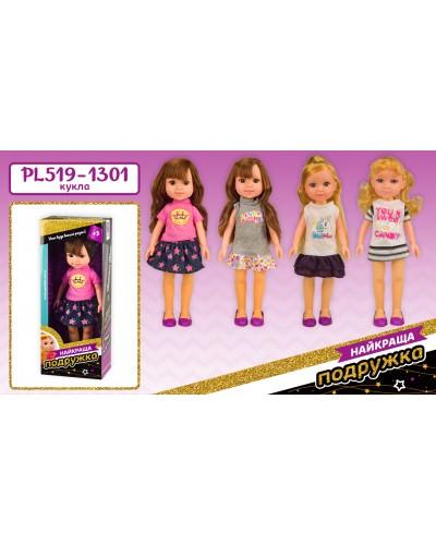 """Кукла """"Найкраща подружка"""" PL519-1301 4 вида , озв. укр. яз., р-р куклы-32 см, в коробке 14*8*36 см"""