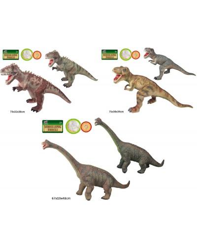 Животные Q9899-560A/1A/2A Динозавр, 3 вида, звук, в пакете 75 см