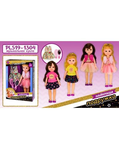 "Кукла ""Найкраща подружка"" PL519-1304 4 вида, с аксессуарами, озв. укр. яз.,р-р игрушки-31см"