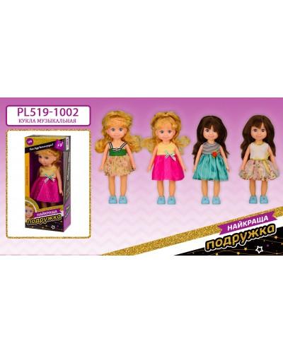 """Кукла """"Найкраща подружка"""" PL519-1002 4 вида ,озв. укр.яз., р-р куклы-25 см,  в коробке12*6."""