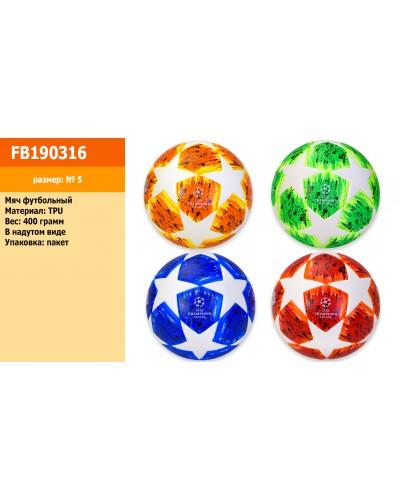 Мяч футбольный FB190316  №5, TPU, 400 грамм, MIX 4 цвета