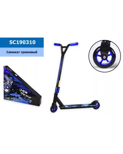 Самокат трюковый 2-х колёс. SC190310 синий, колеса PU 100 мм, алюм.