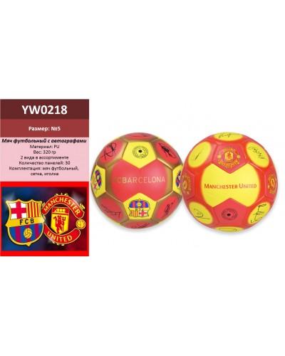 Мяч футбол YW0218 (TV0218) 320 грамм, PU, сетка, иголка