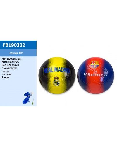 Мяч футбол FB190302 №5, 320 грамм, 2 вида, PVC