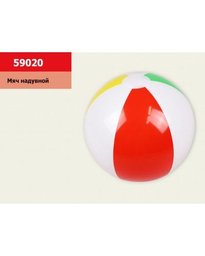 Мяч надувн. 59020  4-х цветн. (3+ лет) 51 см