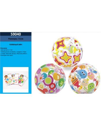 Мяч надувн. 59040 цветоч., квадр., звезды (3+ лет) 51см