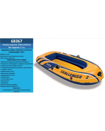 """Лодка 68367 """"Challenger"""" (до 200кг), винил, с веслами и насосом, 236х114х41см"""