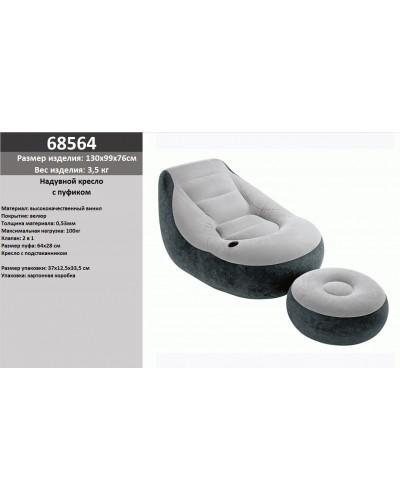 Кресло надувное с пуфиком 68564 99х130х76см, пуфик 64х28см, 100 кг