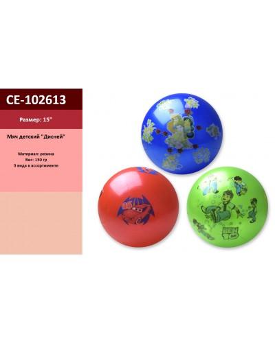 Мяч резиновый CE-102613  3 видов, 15'' 130g