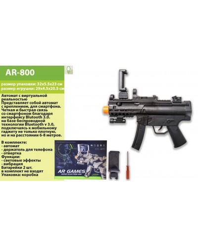 Автомат с виртуальной реальностью AR-800 в кор. 31*23*5,5см