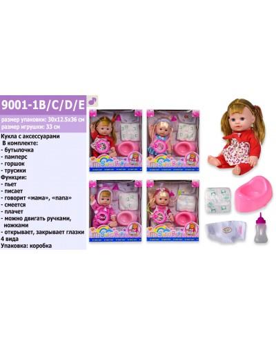 """Кукла функц 9001-1B/C/D/E 4 вида, муз: """"мама-папа"""", плач.-смех, пьет/писает, подгузн., бутыл, горшок"""