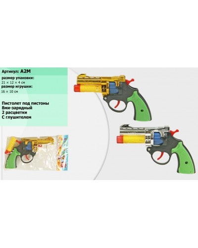 Пистолет под пистоны A2M в пакете 21*12*4 см