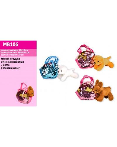 Мягкая игрушка MB106 собачка 19см, 3 вида, в сумочке с пайетками 20*18 см, в пакете