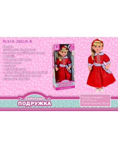 "Кукла ""Найкраща подружка""PL519-2001N-B мягконабивная, 50 см, озв. укр.яз., говорит 120 фраз"