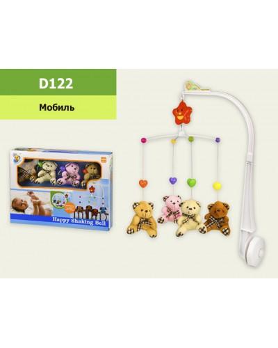 Мобиль D122 мягк.игрушки, в коробке 38*6, 5*28.5см