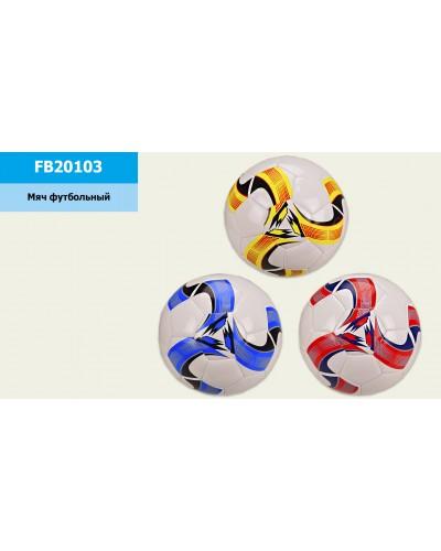 Мяч футбольный FB20103 №5, 330 грамм, PVC, MIX 3 цвета