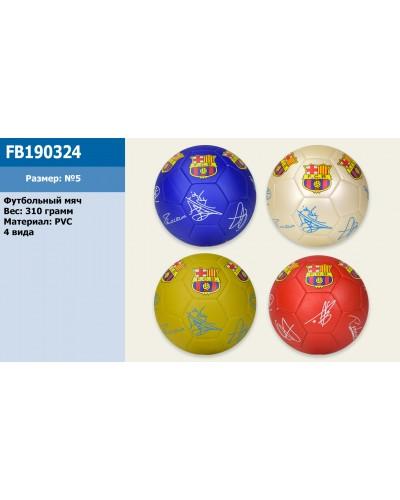 Мяч футбол FB190324 №5, PVC, 310 грамм, 4 вида