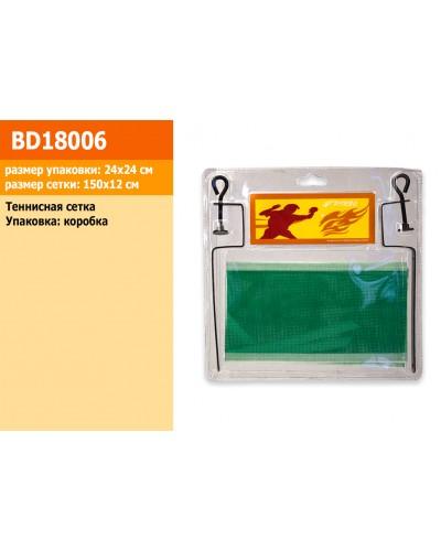 Теннисная сетка BD18006  в коробке 150*12 см