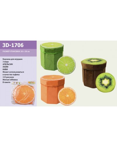 Корзина-пуфик для игрушек 3D-1706 в пакете 30*30*29см