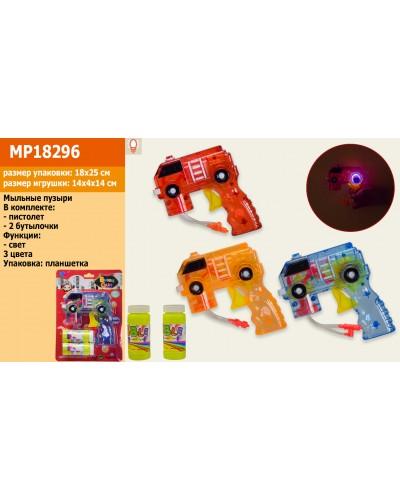 Мыльные пузыри MP18296 пистолет с двумя бутылочками, на планшетке 2 mix